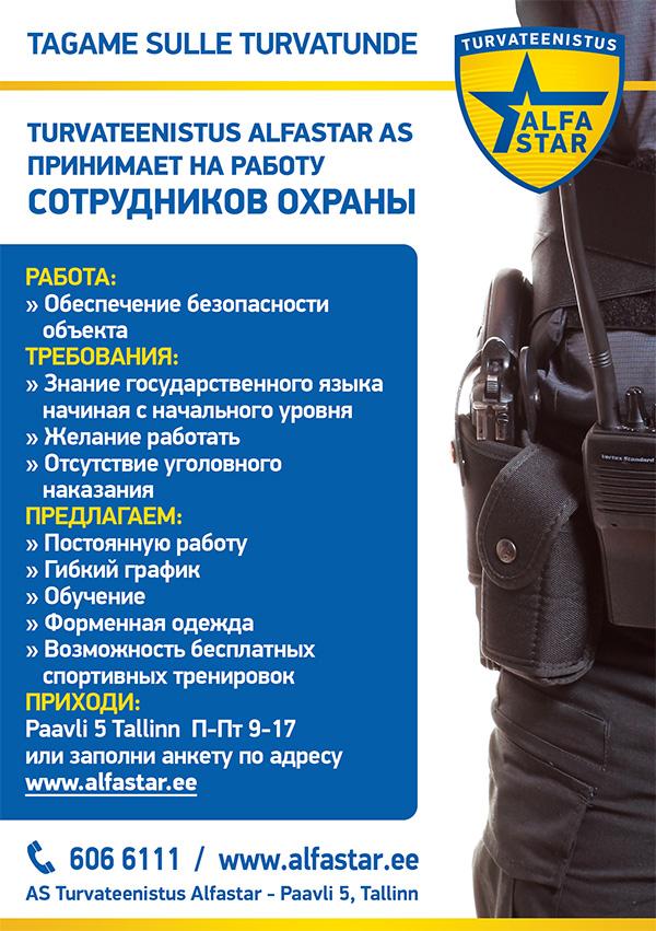 alfastar a job ru